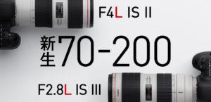 【機材評価】馬空使用レンズ「EF70-200mm F2.8L IS II USM」のIII型が2018年9月に発売