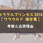 【一口馬主】地方馬初出資 ミラクルプリンセスの2018 ワラウカド