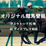 【競馬壁紙】PC(パソコン)|デスクトップ 4K対応 高画質画像 無料