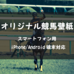 【競馬壁紙】スマホ(携帯待ち受け)|iPhone Android 高画質画像 無料