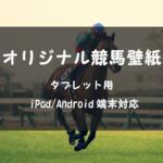 【競馬壁紙】タブレット|iPad Android 縦横回転 高画質画像 無料