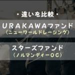 NWR「URAKAWAファンド」とノルマンディー「スターズファンド」の違いを比較