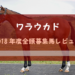 【一口馬主】2018年度 ワラウカド 全頭評価・募集馬レビュー