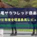 【一口馬主】2018年度 広尾サラブレッド倶楽部 全頭評価・募集馬レビュー