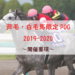 【POG】第二のゴルシを探せ!「芦毛・白毛馬限定POG 2019-2020」開催!