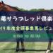 【一口馬主】2019年度 広尾サラブレッド倶楽部 全頭評価・募集馬レビュー