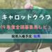 【一口馬主】2019年度 キャロットクラブ 関西牡馬 募集馬評価・レビュー