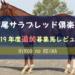 【一口馬主】2019年度 広尾サラブレッド倶楽部 追加募集馬評価・レビュー